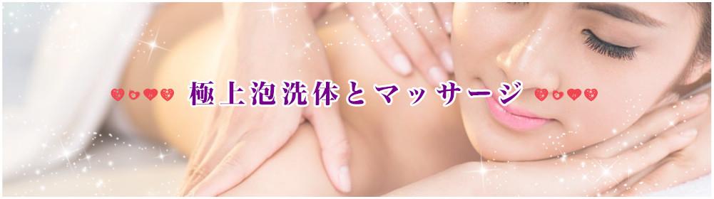 平塚の洗体、アカスリ、マッサージ1